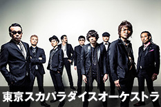 東京スカパラダイスオーケストラ